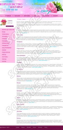 Главная страница сайта цветов