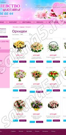 Категория товаров сайта цветов