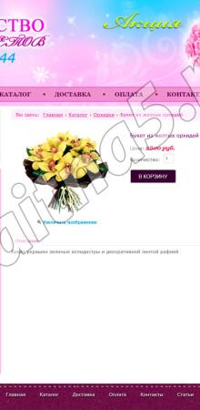 Карточка товара сайта цветов