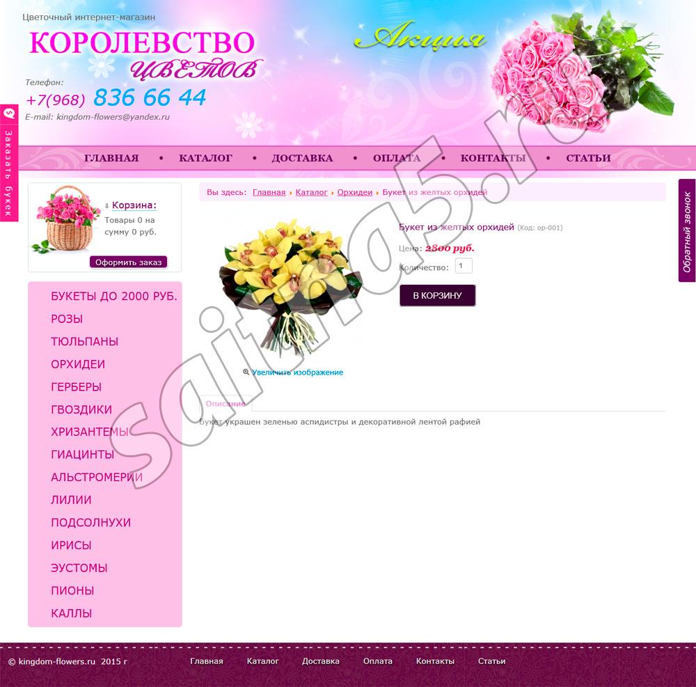 sait-cvetov3