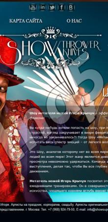 Страница сайта артиста «Шоу программа»»