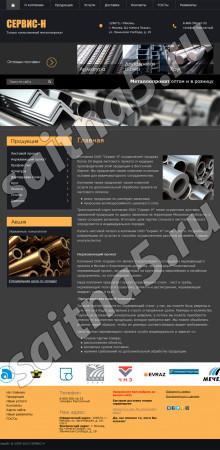 Главная страница сайта металлопроката